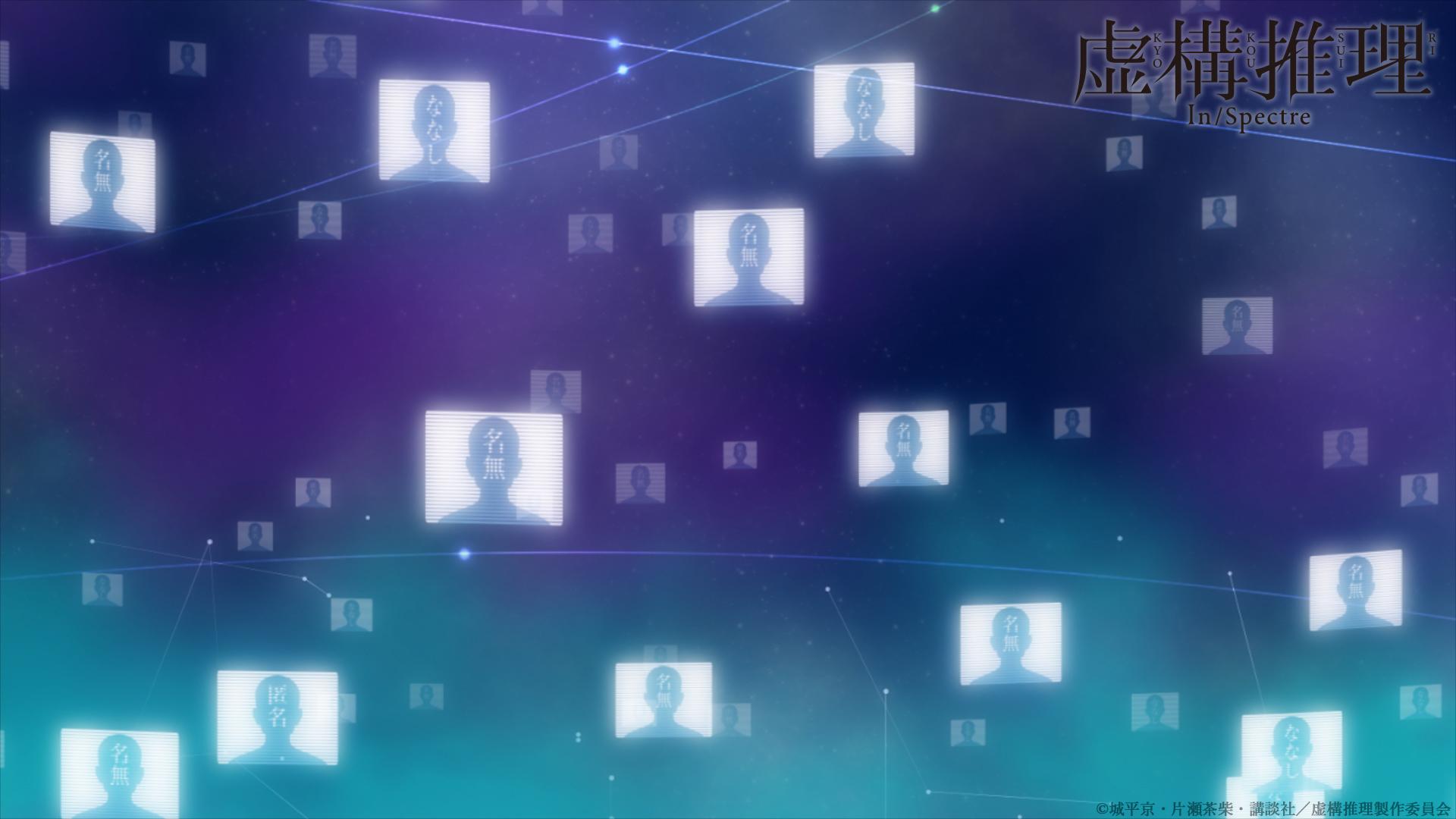 オンライン会議用に 壁紙11種を無料配布 News アニメ 虚構推理 公式サイト